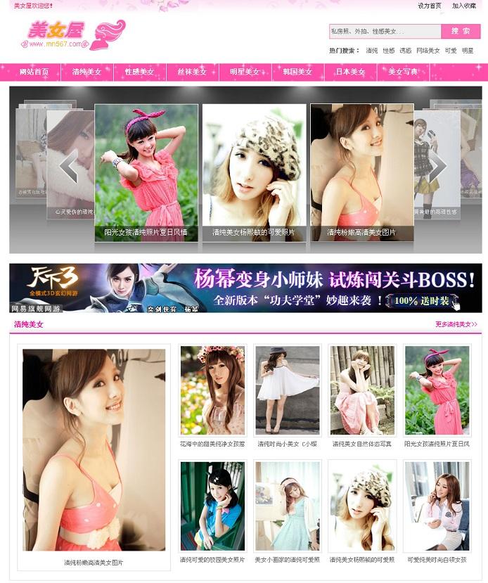 美女图片网站源码 织梦图片站模板