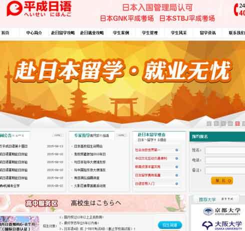 日语留学培训招生机构网站